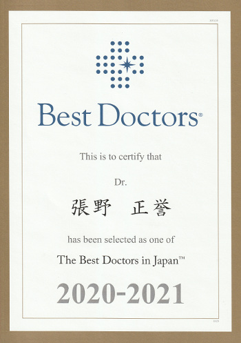Best Doctors in Japan2020-2021